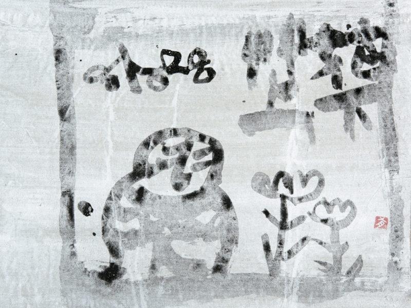 YU-ICHI INOUE 井上有一 1916-1985-書の解放- 1916-1985, Maison de la Culture du Japon. Du 14 juillet au 15 septembre