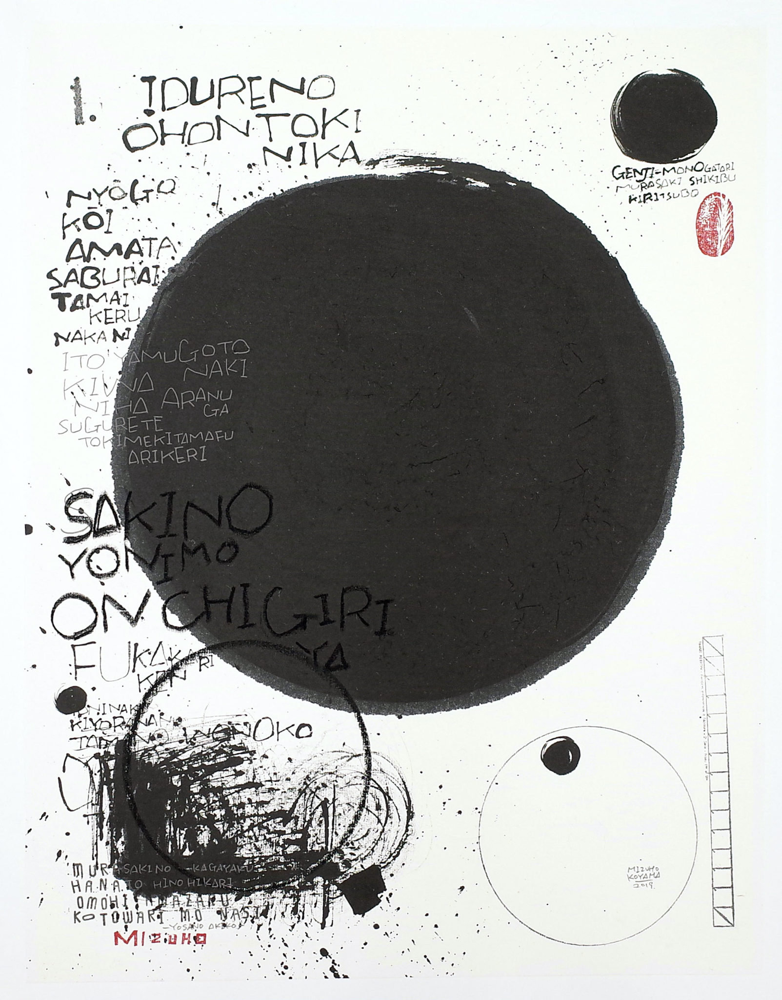 Mizuho Koyama, 1 KIRITSUBO, 2019_Nouvelle calligraphie, 48,6 x 37 cm © Mizuho Koyama